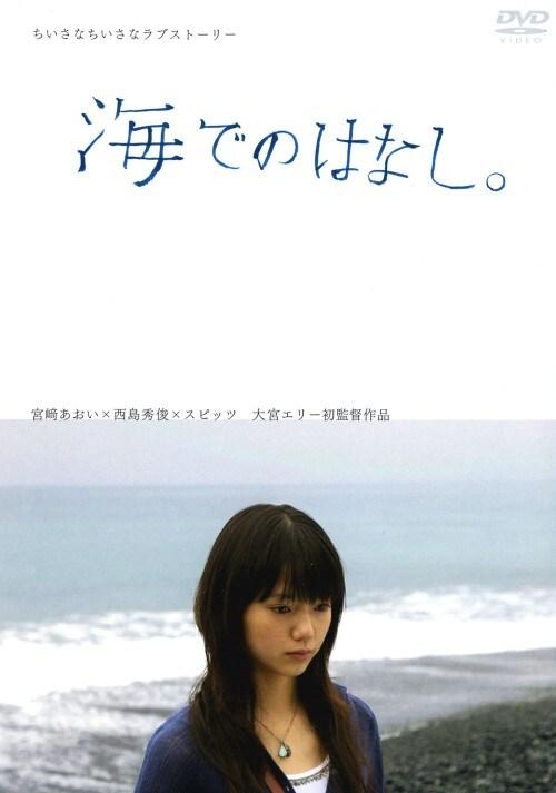 【中古】海でのはなし。 【DVD】/宮�アあおい