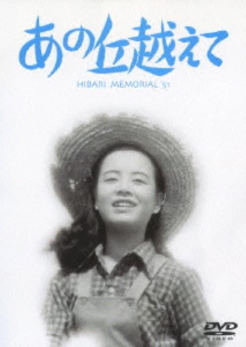 【中古】期限)あの丘越えて 【DVD】/美空ひばり