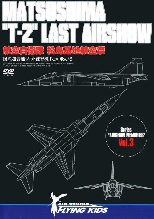 【中古】MATSUSHIMA T-2 LAST AIRSHOW 【DVD】