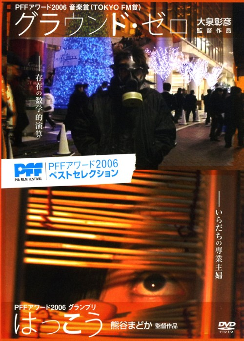 【中古】はっこう/グラウンド・ゼロ 【DVD】/辻野恵子