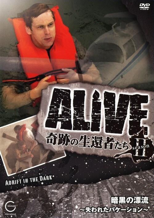 【中古】ALIVE 奇跡の生還者達 2nd 暗黒の漂流 失… 【DVD】