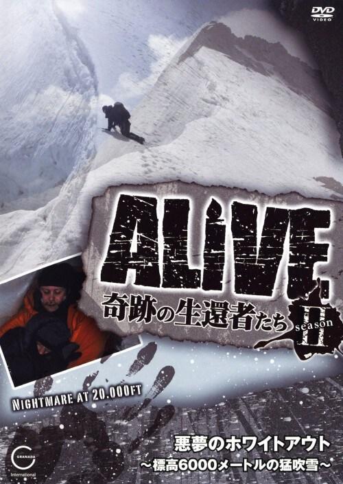 【中古】ALIVE 奇跡の生還者達 2nd 悪夢のホワ… (完) 【DVD】
