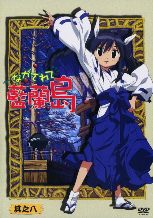 【中古】8.ながされて藍蘭島 【DVD】/堀江由衣