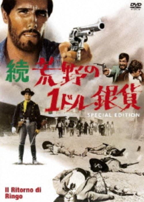 【中古】続・荒野の1ドル銀貨 SP・ED 【DVD】/ジュリアーノ・ジェンマ