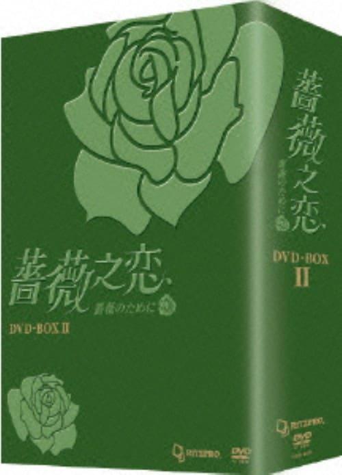【中古】2.薔薇之恋 薔薇のために BOX 【DVD】/エラ・チェン