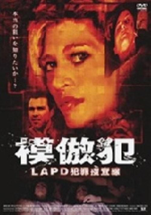 【中古】模倣犯 LAPD犯罪捜査線 【DVD】/アンバー・スミス