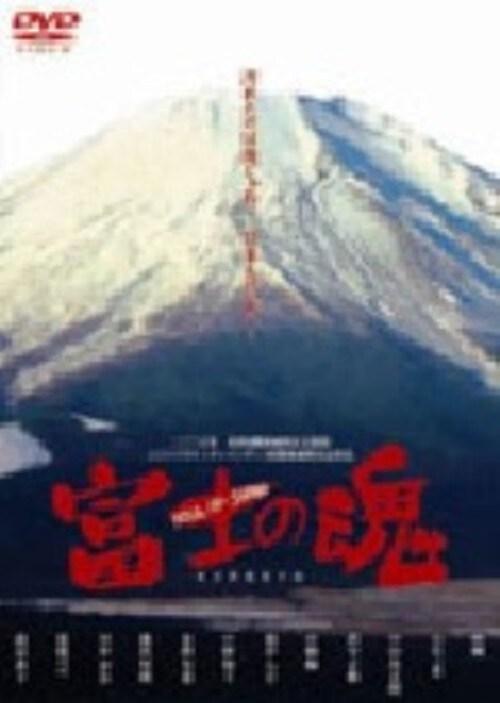 【中古】富士の魂 【DVD】/咲輝