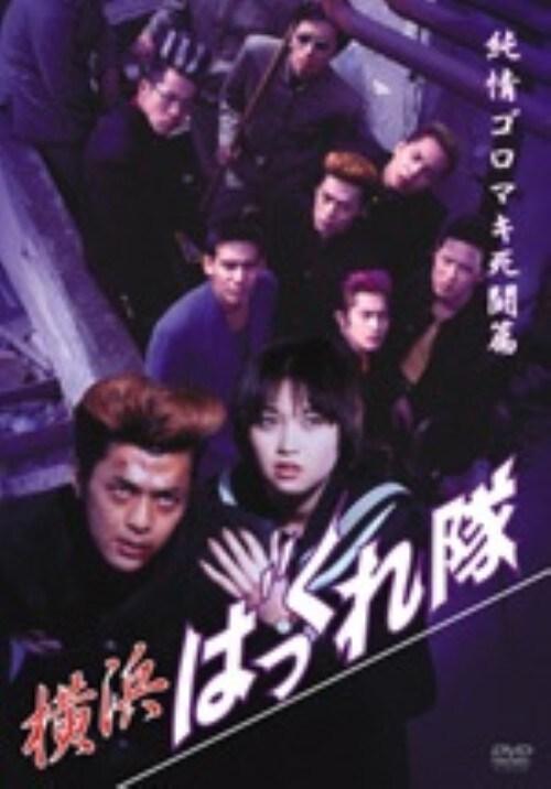 【中古】横浜ばっくれ隊 純情ゴロマキ死闘篇 (完)【DVD】/梶原聡