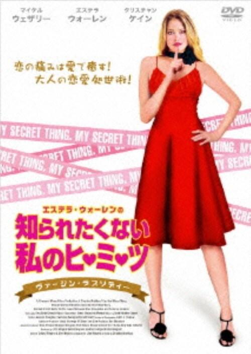 【中古】エステラ・ウォーレンの知られたくない私のヒミツ 【DVD】/エステラ・ウォーレン