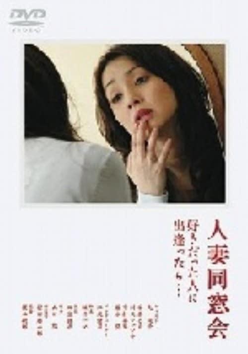【中古】人妻同窓会 好きだった人に出逢ったら… 【DVD】/丸純子