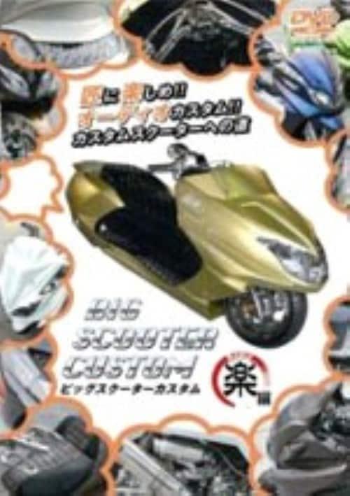 【中古】BIG SCOOTER CUSTOM 楽(RAKU)編 【DVD】