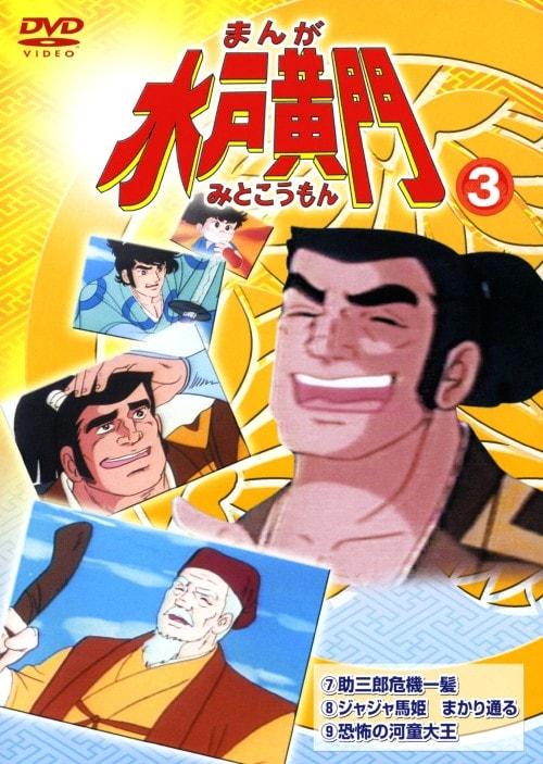 【中古】3.まんが 水戸黄門 【DVD】/杉田俊也