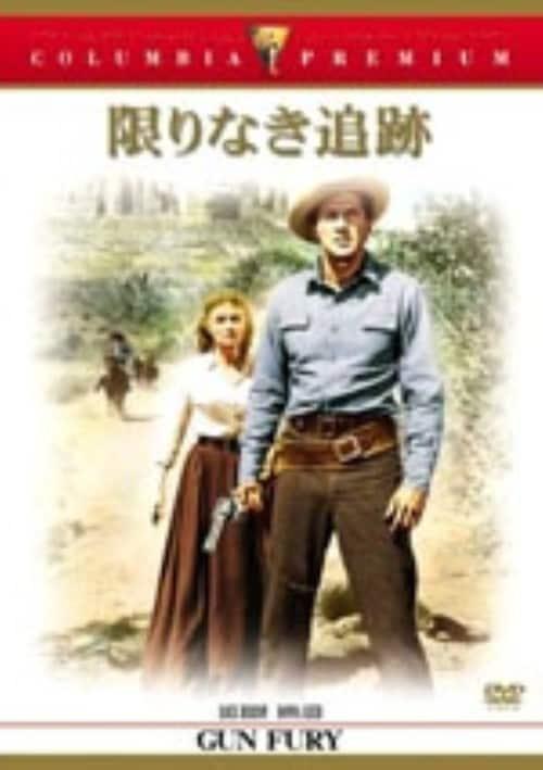 【中古】限りなき追跡【DVD】/ドナ・リード