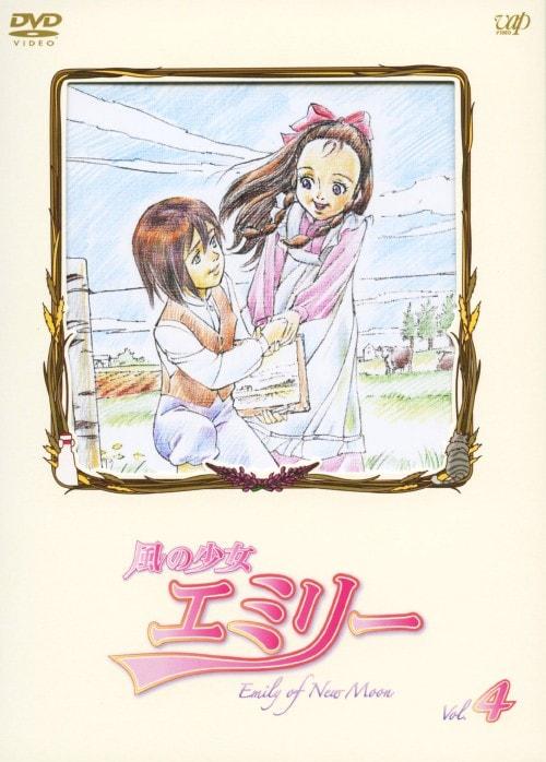 【中古】4.風の少女エミリー 【DVD】/川上とも子
