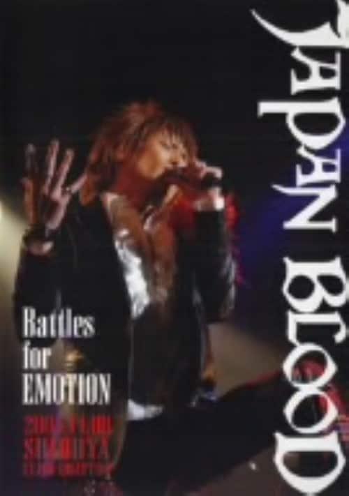 【中古】Battles for EMOTION 【DVD】/JAPAN BLOOD