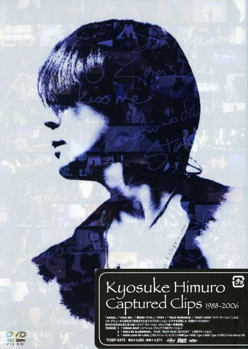 【中古】初限)氷室京介/KYOSUKE HIMURO CAPTURE… 【DVD】/氷室京介