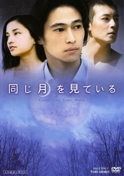 【中古】同じ月を見ている 【DVD】/窪塚洋介