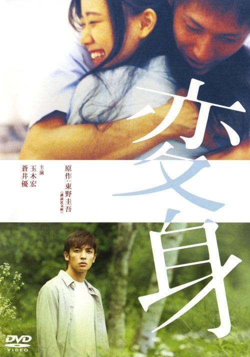 【中古】変身 (2005) 【DVD】/玉木宏