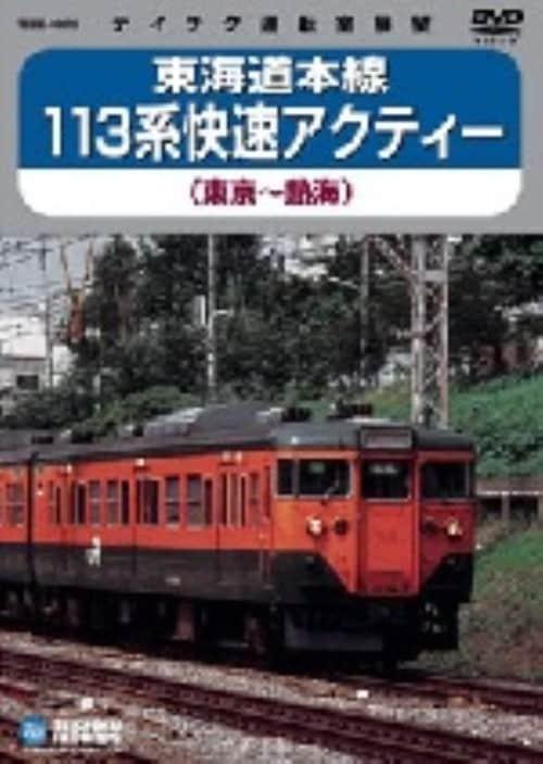 【中古】東海道本線113系 快速アクティー 東京〜熱海 【DVD】