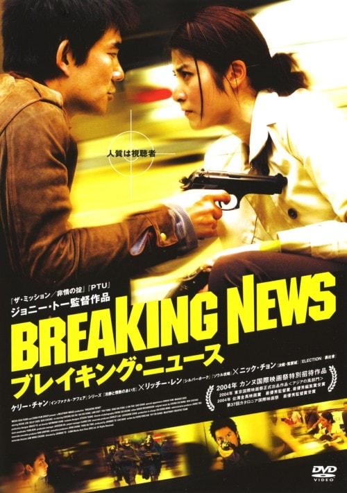 【中古】ブレイキング・ニュース 【DVD】/ケリー・チャン