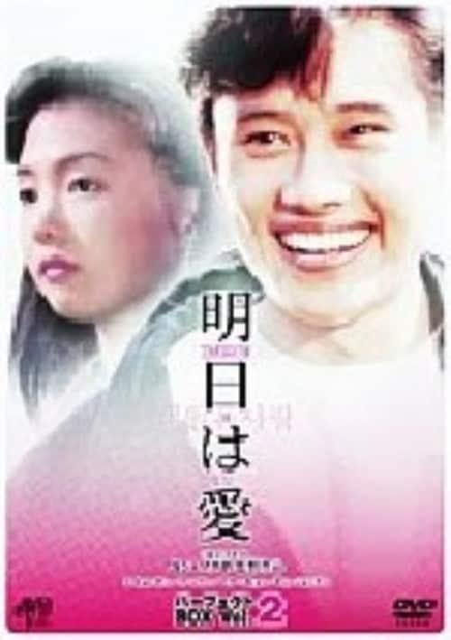 【中古】2.明日は愛 パーフェクトBOX 【DVD】/イ・ビョンホン