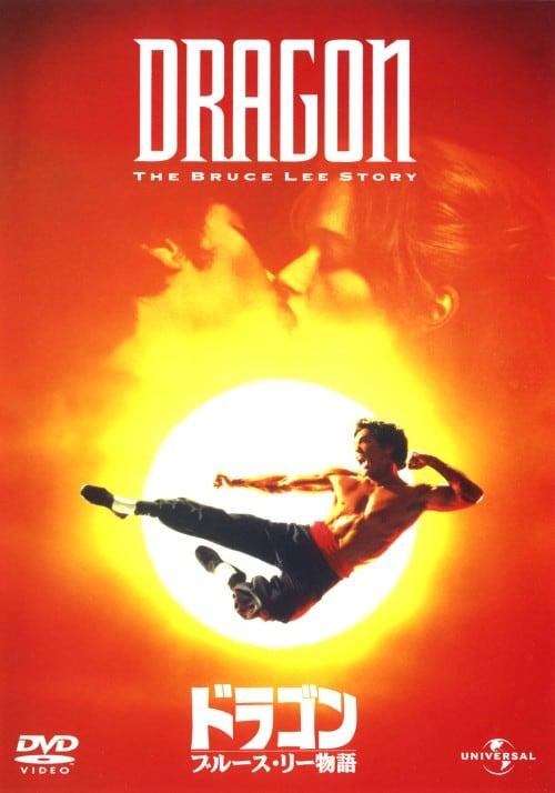 【中古】期限)ドラゴン ブルース・リー物語 【DVD】/ジェイソン・スコット・リー