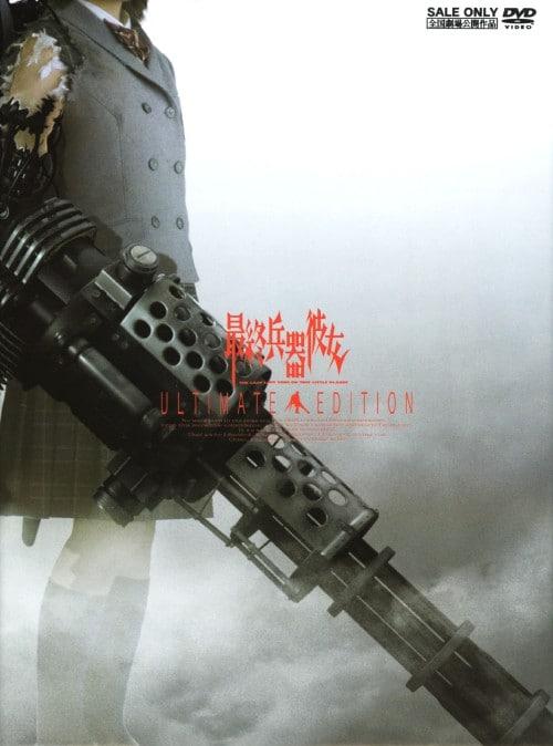【中古】初限)最終兵器彼女 アルティメット・エディション 【DVD】/前田亜季
