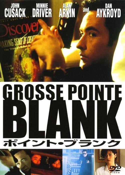 【中古】ポイント・ブランク 【DVD】/ジョン・キューザック