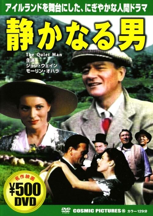 【中古】静かなる男 【DVD】/ジョン・ウェイン