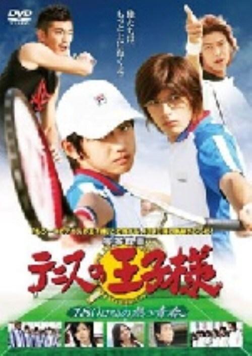 【中古】テニスの王子様 ナビゲートDVD 【DVD】/本郷奏多