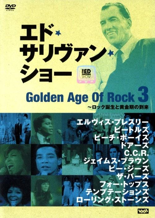 【中古】3.エド・サリヴァン presentsゴールデンエイジオブロック 【DVD】