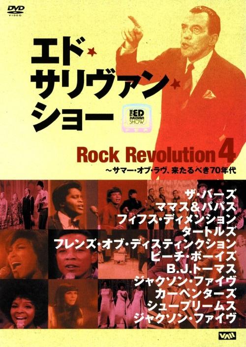 【中古】4.エド・サリヴァン presents ロック・レヴォリューシ… 【DVD】