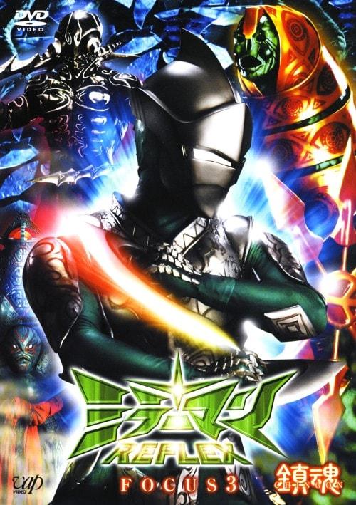 【中古】3.ミラーマン REFLEX FOCUS 鎮魂 CHINGON (完) 【DVD】/唐渡亮