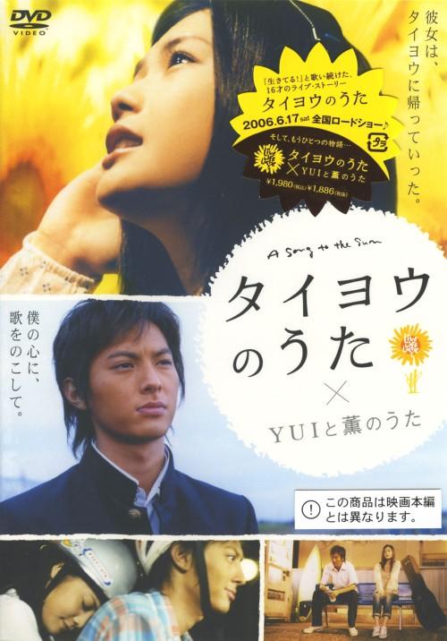 【中古】タイヨウのうた×YUIと薫のうた 【DVD】