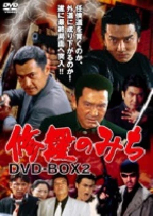 【中古】2.修羅のみち BOX 【DVD】/原田龍二