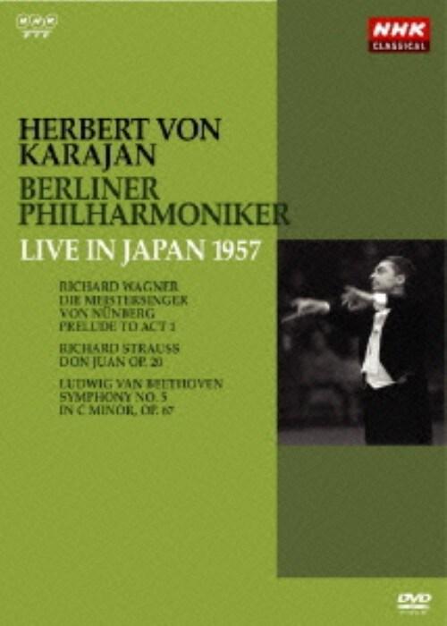 【中古】ヘルベルト・フォン・カラヤン/ベルリン・フィルハーモニー管弦楽団… 【DVD】/ヘルベルト・フォン・カラヤン