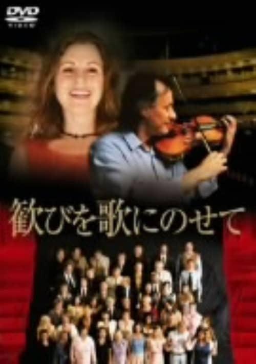 【中古】歓びを歌にのせて 【DVD】/ミカエル・ニュクビスト