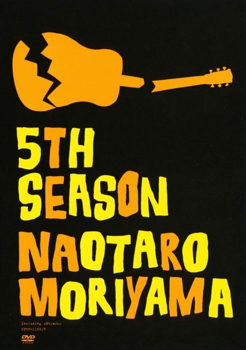 【中古】君は五番目の季節 ドキュメンタリー・フィルム 【DVD】/森山直太朗