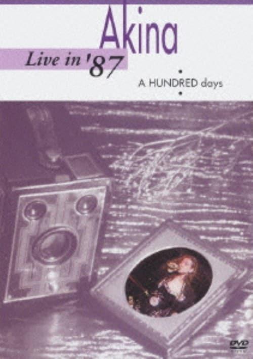 【中古】中森明菜/Live in87〜A HUNDRED days 【DVD】/中森明菜