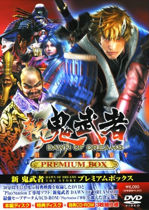 【中古】初限)新 鬼武者 DAWN OF DRE…PREMIUM BOX 【DVD】