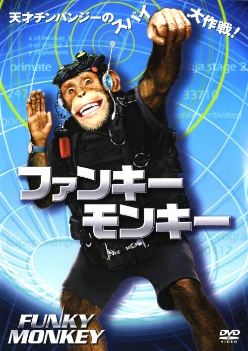 【中古】ファンキー・モンキー 【DVD】/マシュー・モディーン