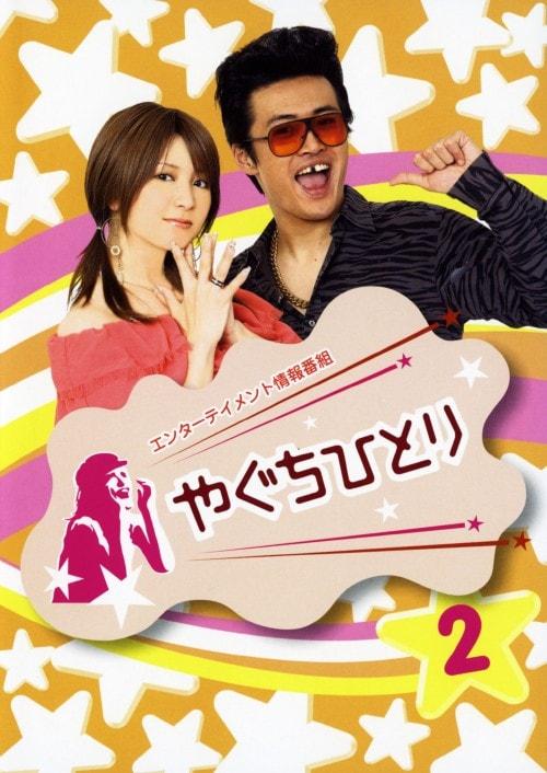 【中古】2.やぐちひとり 【DVD】/矢口真里