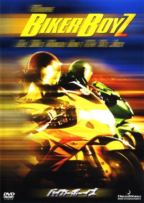 【中古】バイカーボーイズ SP・ED 【DVD】/ローレンス・フィッシュバーン