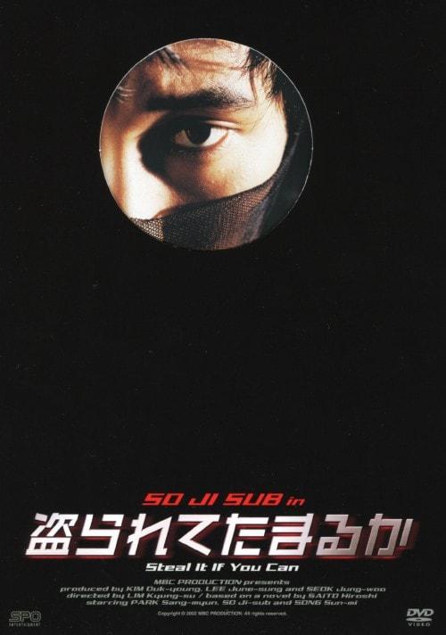 【中古】盗られてたまるか 【DVD】/ソ・ジソブ