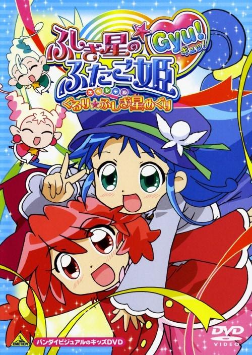 【中古】ふしぎ星の・ふたご姫 Gyu! SP ぐるり・ふ…【DVD】/小島めぐみ