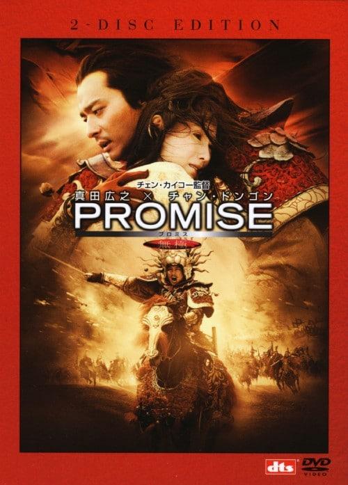 【中古】初限)PROMISE 無極 特別版 【DVD】/真田広之