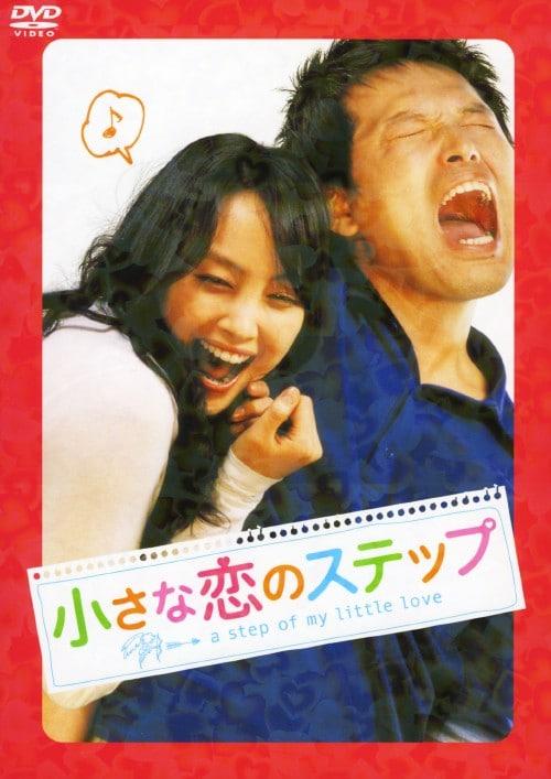 【中古】小さな恋のステップ 【DVD】/チョン・ジェヨン