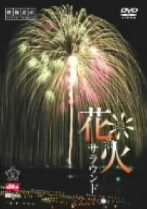 【中古】花火サラウンド/映像遺産・ジャパントリビュート 【DVD】