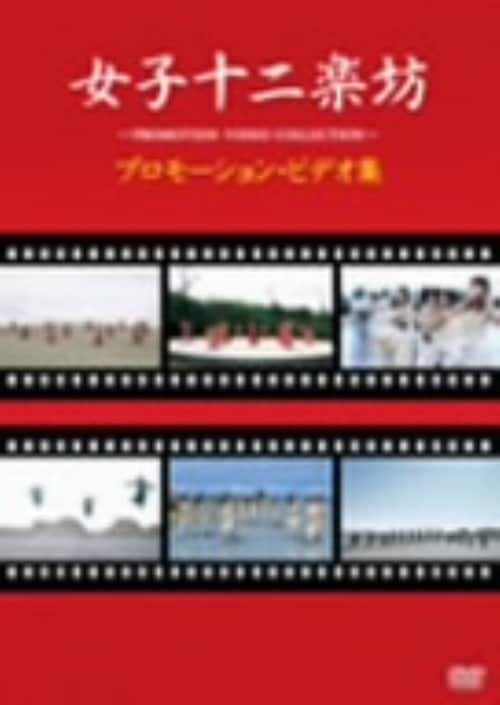 【中古】女子十二楽坊〜プロモーション・ビデオ集〜 【DVD】/女子十二楽坊