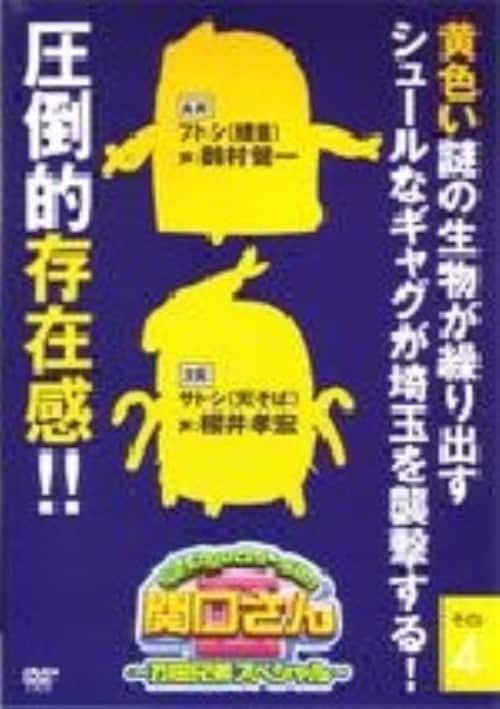 【中古】4.関口さん2 万田兄弟スペシャル 【DVD】/万田三兄弟
